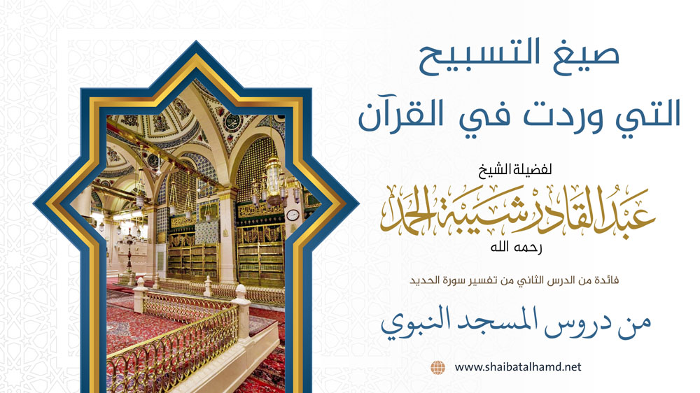 صيغ التسبيح التي وردت في القرآن