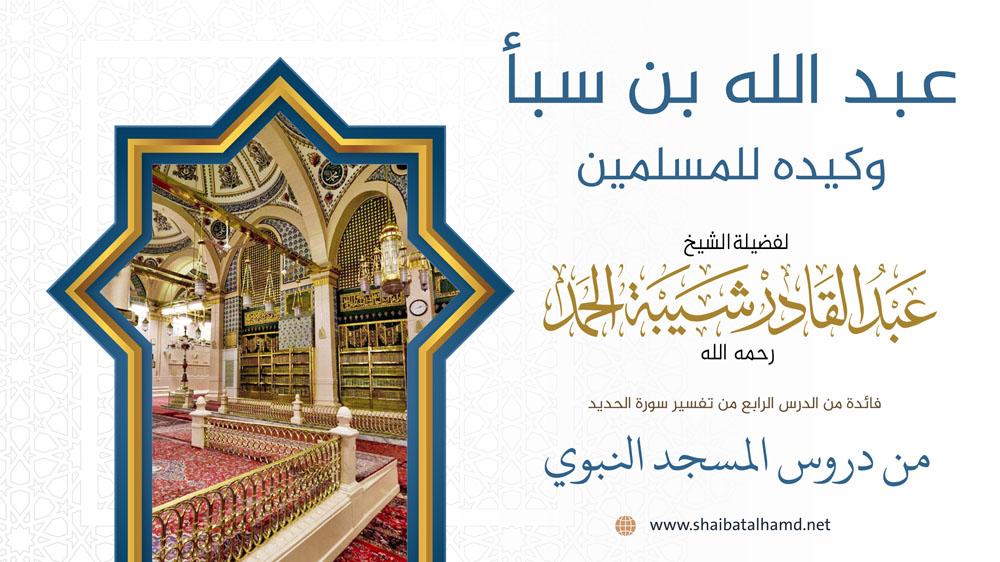 عبد الله بن سبأ وكيده للمسلمين