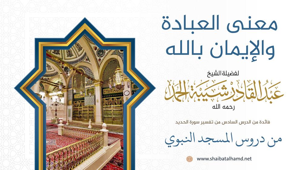 معنى العبادة والإيمان بالله عز وجل