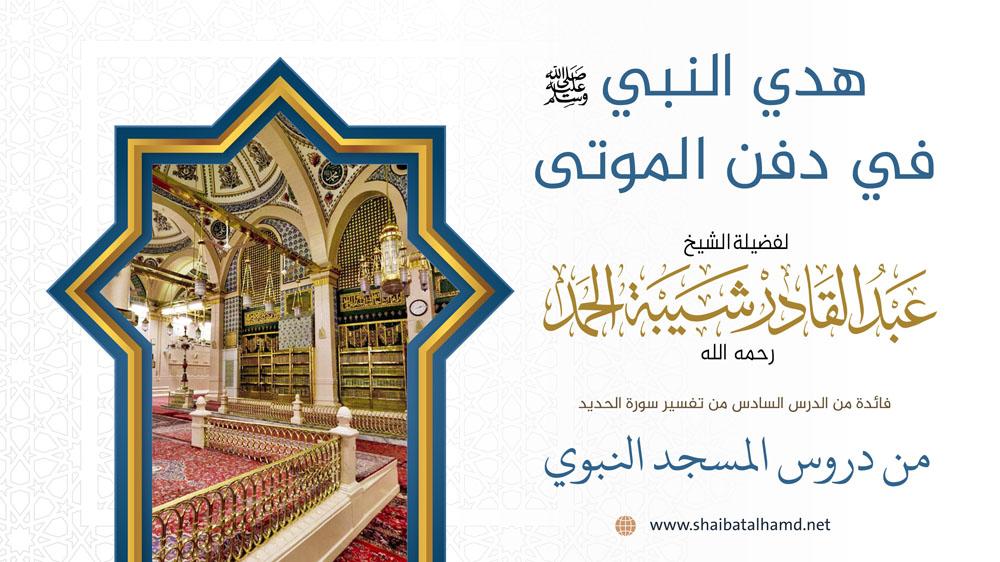 هدي النبي عليه الصلاة والسلام في دفن الموتى