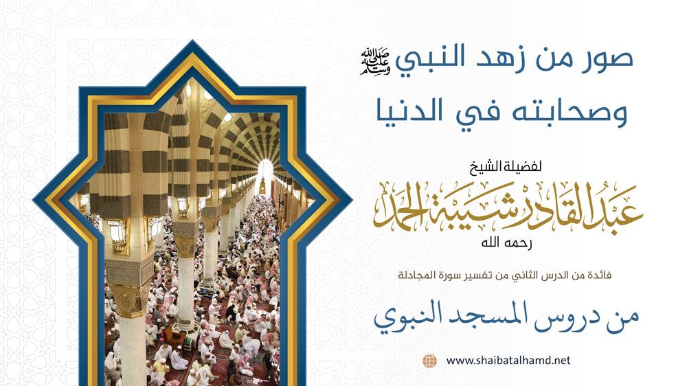صور من زهد النبي وصحابته في الدنيا