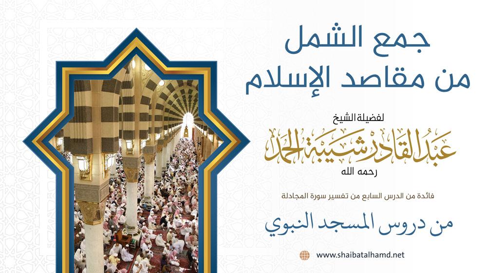جمع الشمل من مقاصد الإسلام