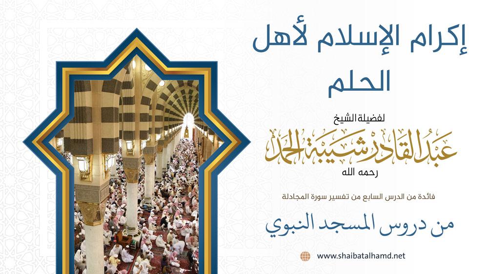 إكرام الإسلام لأهل الحلم