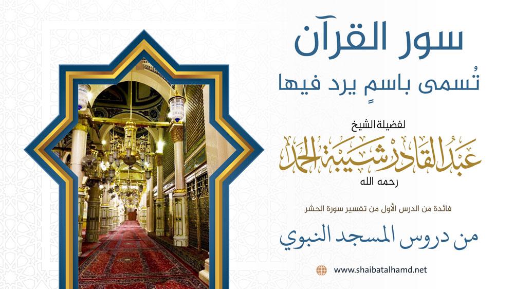 أسماء سور القرآن تُسمى باسمٍ يرد فيها