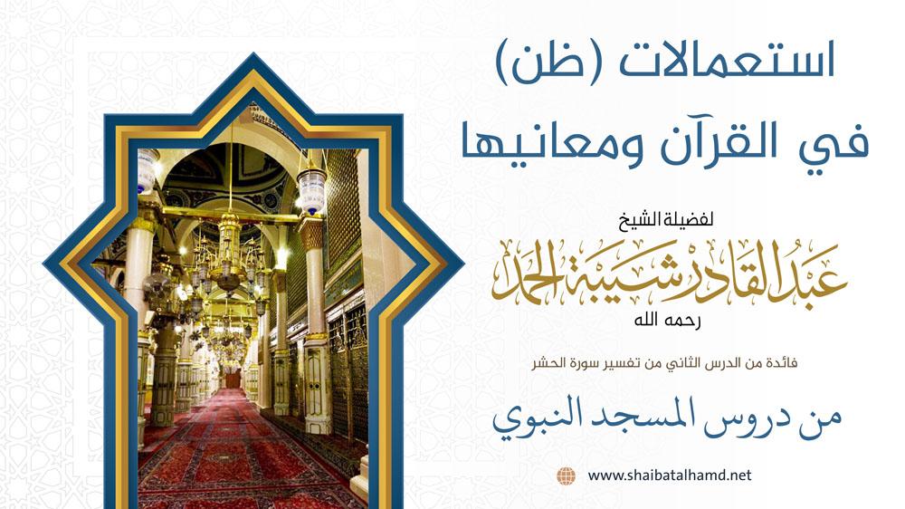 استعمالات (ظن) في القرآن ومعانيها