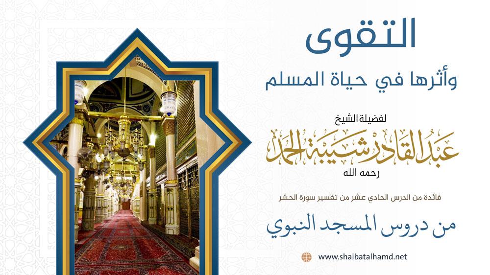 أهمية التقوى وأثرها في حياة المسلم