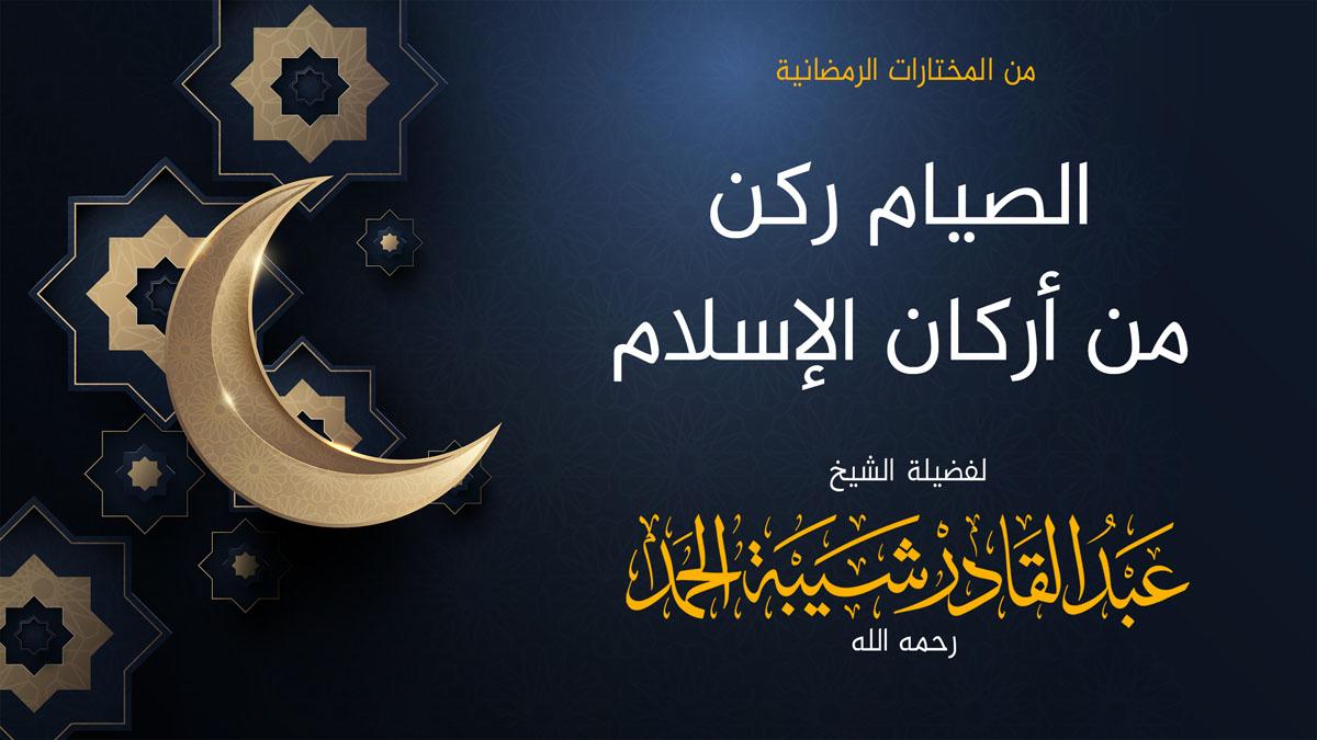 الصيام ركن من أركان الإسلام الخمسة