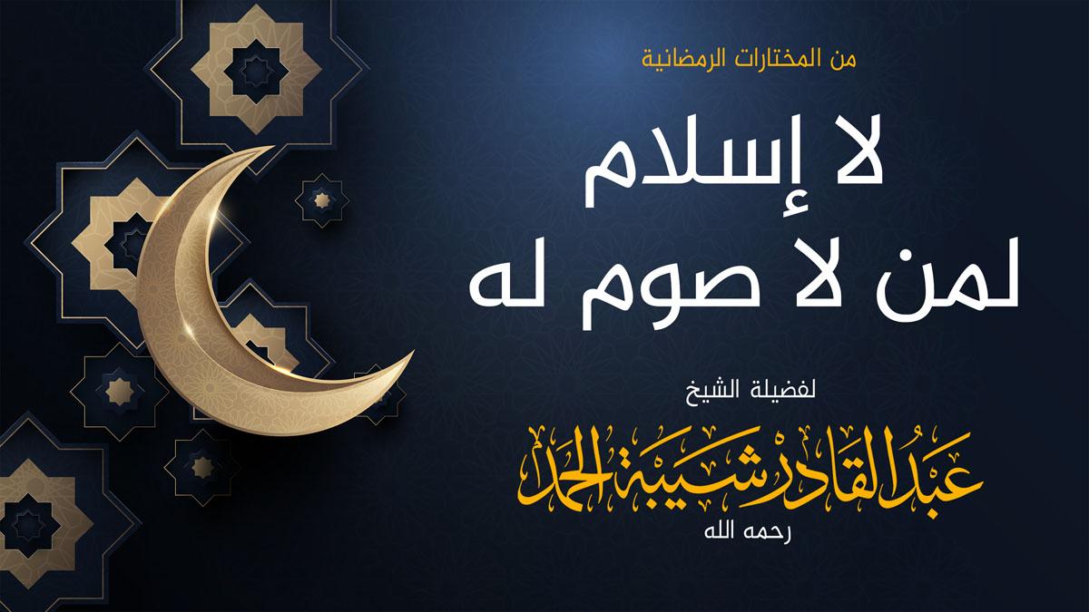 لا إسلام لمن لا صوم له