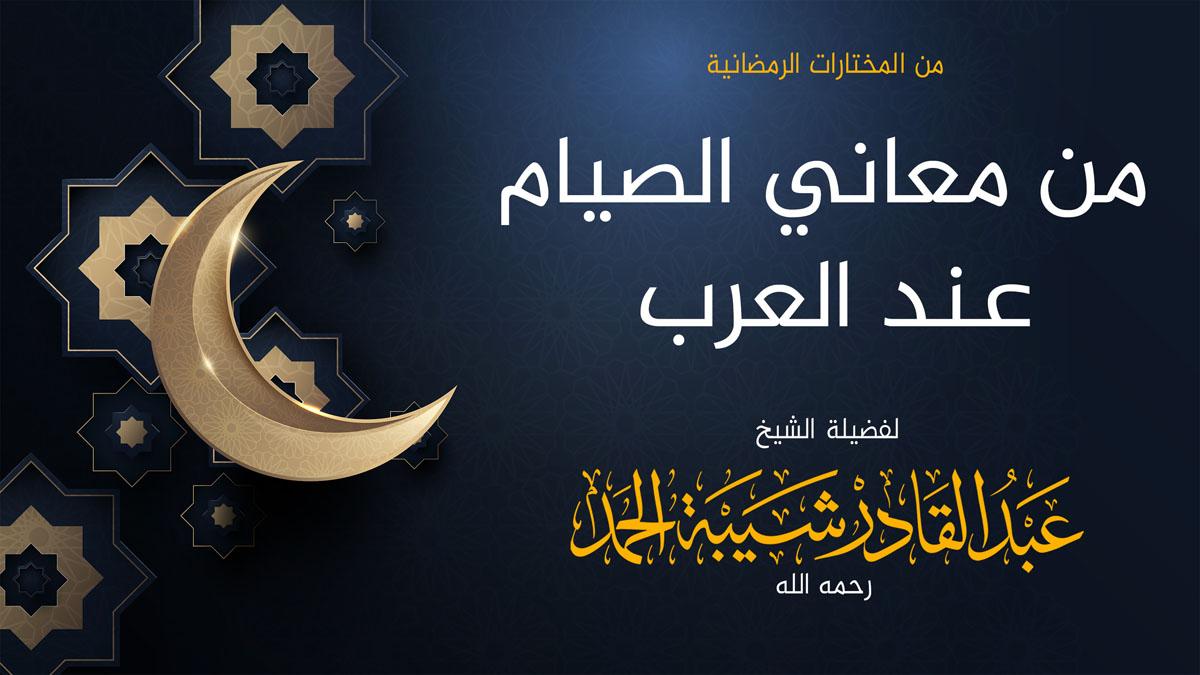 من معاني الصيام عند العرب