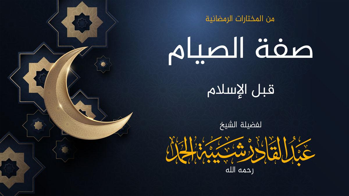 صفة الصيام قبل الإسلام وأوله