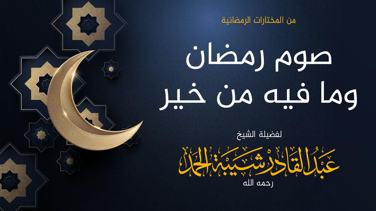 صوم رمضان وما فيه من خير