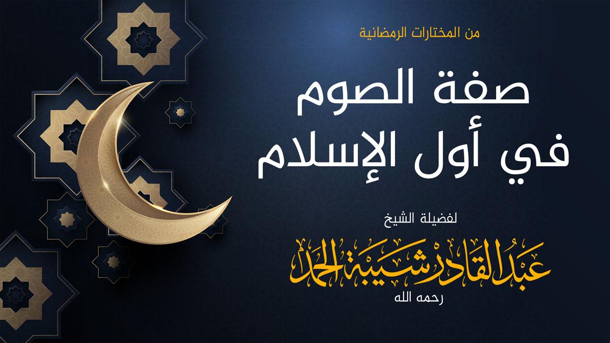 صفة الصوم أول الإسلام