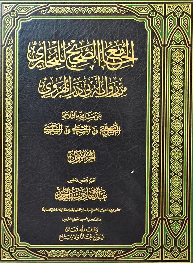 الجامع الصحيح للبخاري من رواية أبي ذر الهروي