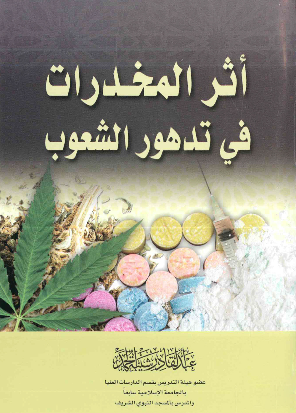 أثر المخدرات في تدهور الشعوب
