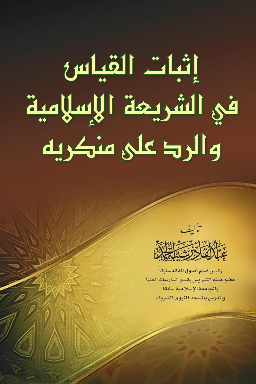 إثبات القياس في الشريعة الإسلامية والرد على منكريه