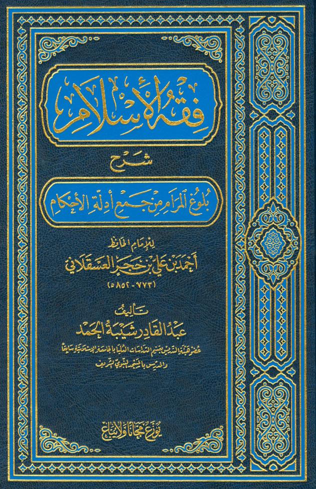 المجلد الأول: كتاب الطهارة - كتاب الصلاة إلى باب صفة الصلاة