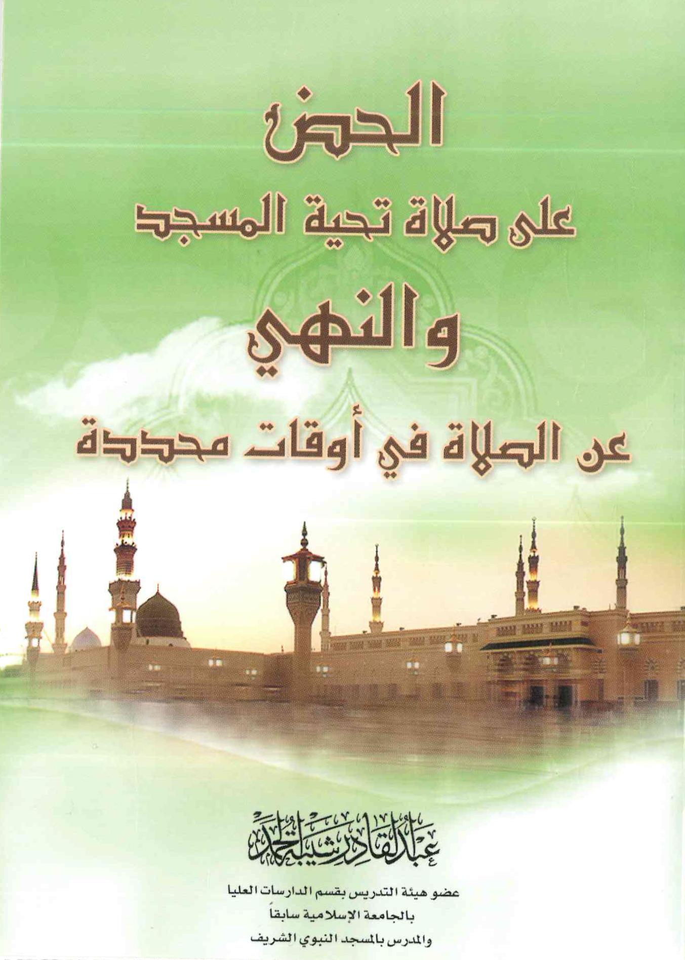 الحض على صلاة تحية المسجد والنهي عن الصلاة في أوقات محددة