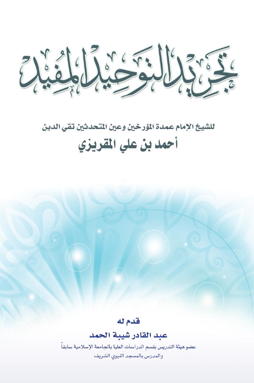 تجريد التوحيد المفيد للإمام المقريزي (تحقيق)