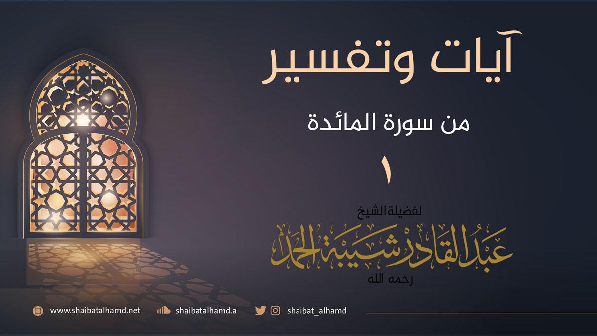 (1) تفسير قوله تعالى {يا أيها الذين آمنوا أوفوا بالعقود} الآية 1