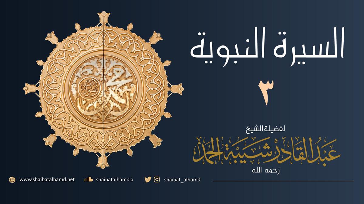 (3) ولادة النبي صلى الله عليه وسلم