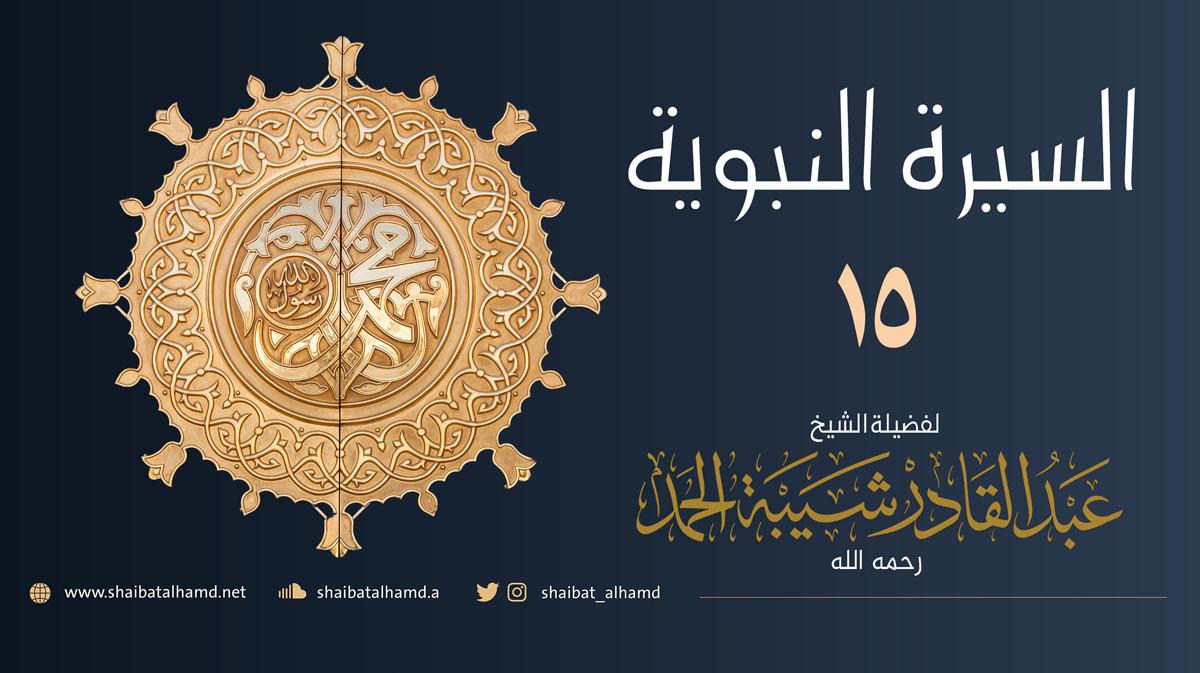 (15) لامية أبي طالب في مدح النبي صلى الله عليه وسلم