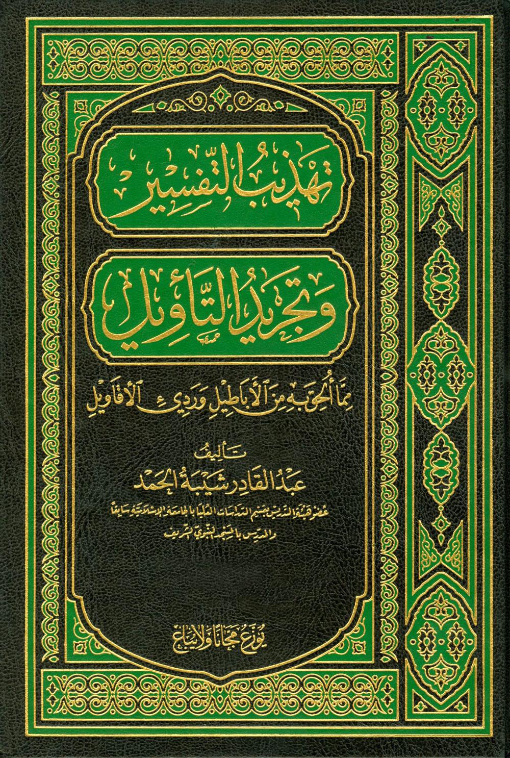 سورة التوبة تسمى أيضاً سورة براءة وهي آخر سورة نزلت من القرآن
