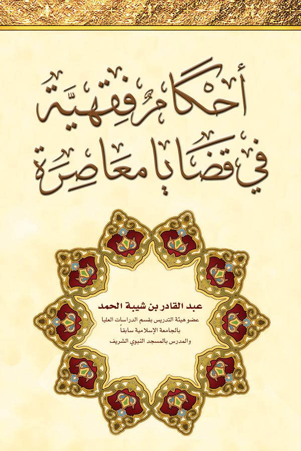 الجنب والحائض ممنوعان من المكث في المسجد