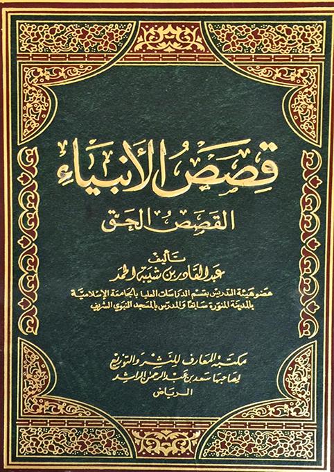 الأسلوب القرآني في عرض قصص الأنبياء