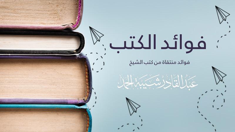 فوائد من كتب الشيخ رحمه الله